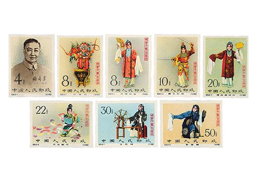 梅兰芳邮票