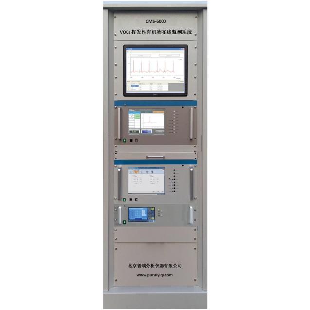 CMS-6000 VOCS在线监测系统