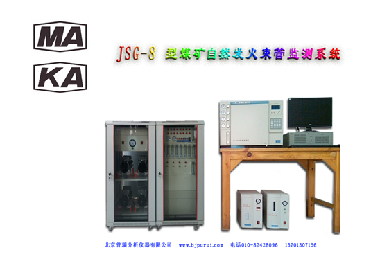 JSG-8煤矿自燃发火灾束管监测系统