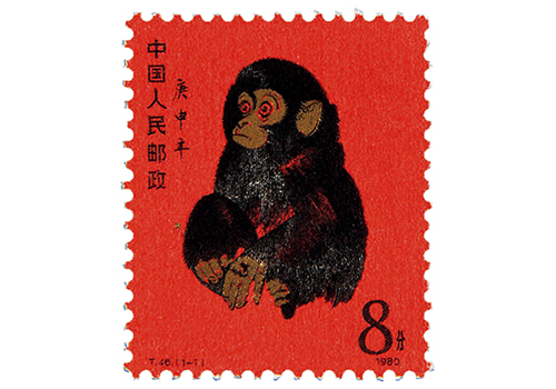 T.46庚申年猴票的真假怎么鉴别?