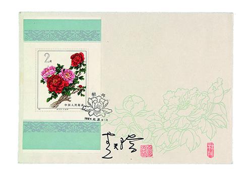 邮票收集爱好者应该当心假邮票或防伪邮票