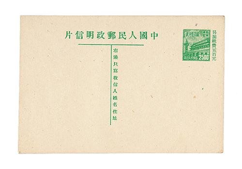 民国邮票中唯一一枚没有邮政铭记的邮票是什么?