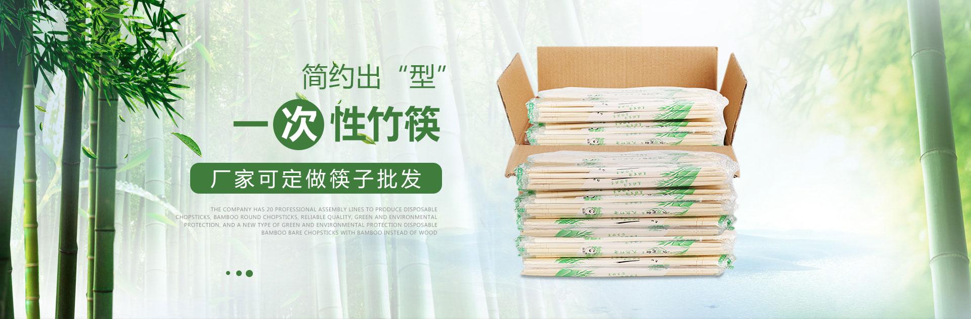 崇义竹筷子