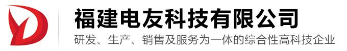 福建电友科技有限公司