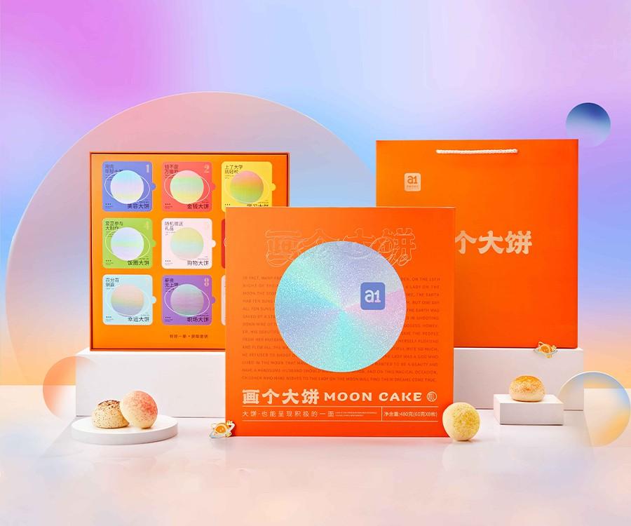 a1画个大饼中秋礼盒